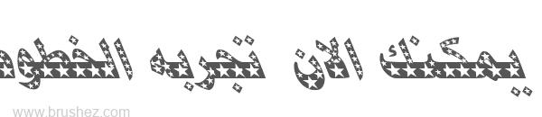 MCS Jeddah S I stars