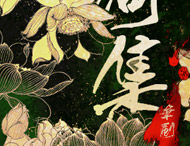 Chinese Lotus Brushes