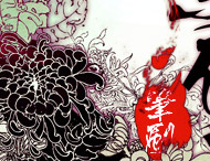Chinese Chrysanthemums Free Brushes 2013,2014