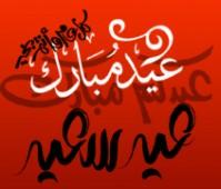 Happy eid eps